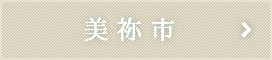 美祢市の症例