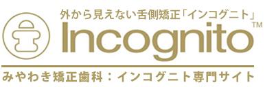 外から見えない舌側矯正「インコグニト」 Incognito インコグニト専門サイト